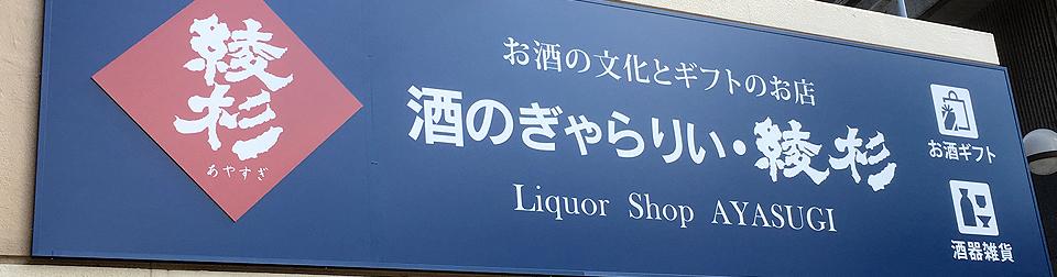 酒のぎゃらりい・綾杉写真