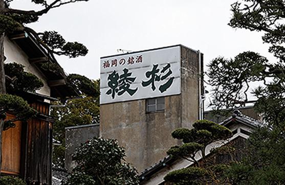 綾杉酒造場イメージ