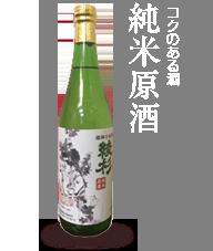 コクのある酒 純米原酒