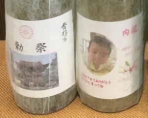 日本酒オリジナルラベル